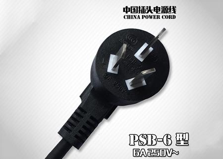 国标PSB-6三芯插头
