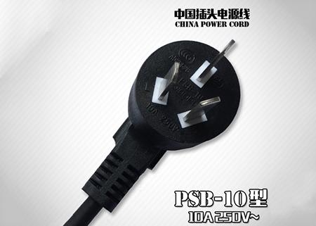 国标PSB-10插头