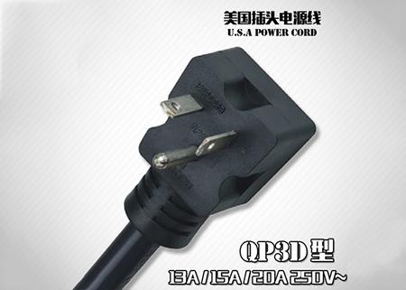 美标QP3D插头